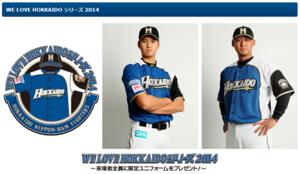 WE LOVE HOKKAIDOシリーズ2014