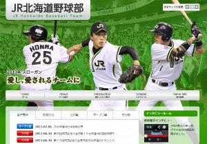 JR北海道野球部公式サイト