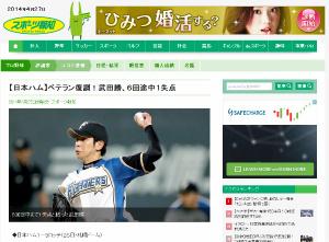 4/27スポーツ報知