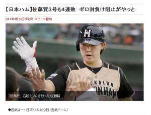 4/30スポーツ報知