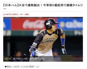 5/1スポーツ報知