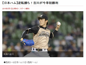 5/1スポーツ報知(ナイター)