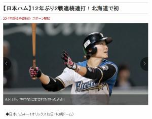 5/3スポーツ報知(西川)