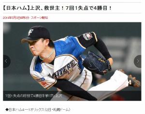 5/3スポーツ報知(上沢)