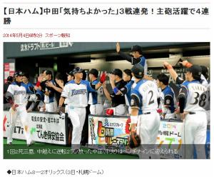 5/4スポーツ報知(中田)