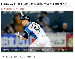 5/4スポーツ報知(近藤)