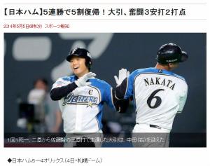 5/5スポーツ報知(大引)