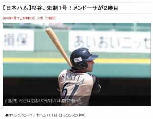 5/11スポーツ報知(杉谷)
