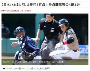 5/12スポーツ報知(大引)