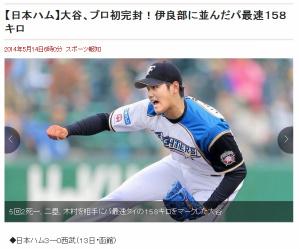 5/14スポーツ報知(大谷)