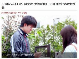 5/15スポーツ報知(上沢)