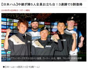 5/16スポーツ報知