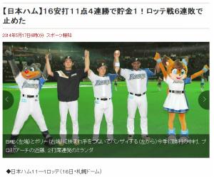5/17スポーツ報知