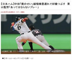 5/19スポーツ報知(中田)