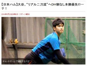 5/20スポーツ報知(大谷)