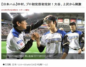 5/25スポーツ報知(中村)