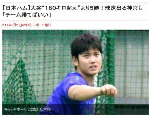5/28スポーツ報知(大谷)