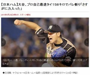 5/29スポーツ報知(大谷)
