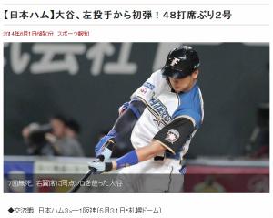 6/1スポーツ報知(大谷)