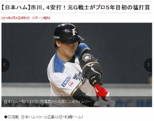 6/4スポーツ報知(市川)