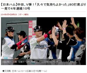 6/4スポーツ報知(中田)