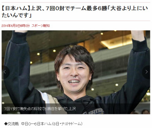 6/9スポーツ報知(上沢)