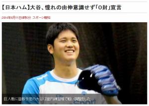 6/11スポーツ報知(大谷)