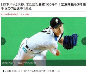 6/12スポーツ報知(大谷)