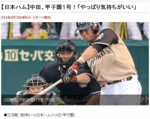 6/19スポーツ報知(中田)