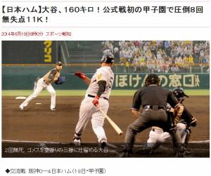 6/19スポーツ報知(大谷)