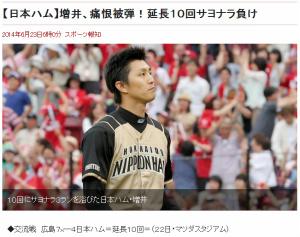 6/23スポーツ報知(増井)