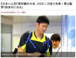 6/25スポーツ報知(大谷)
