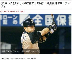 6/26スポーツ報知(大引)