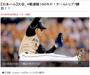 6/26スポーツ報知(大谷)