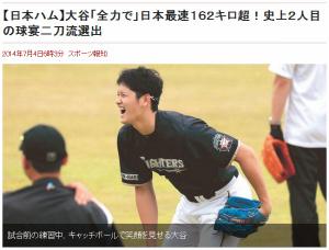 7/4スポーツ報知(大谷)