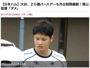 7/5スポーツ報知(大谷)