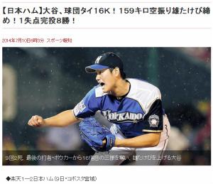 7/10スポーツ報知(大谷)