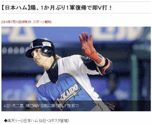 7/10スポーツ報知(陽)