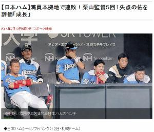 7/13スポーツ報知