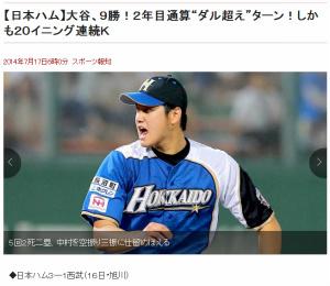 7/17スポーツ報知(大谷)