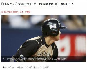 7/23スポーツ報知(大谷)