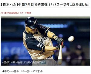 7/26スポーツ報知(中田)