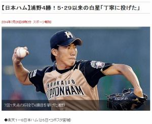7/26スポーツ報知(浦野)