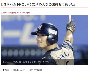 7/28スポーツ報知(中田)