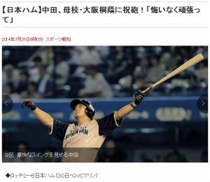 7/31スポーツ報知(中田)