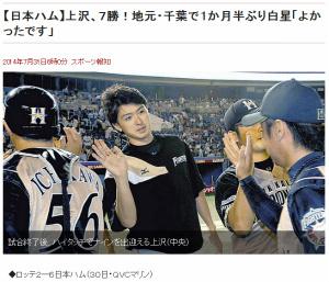 7/31スポーツ報知(上沢)