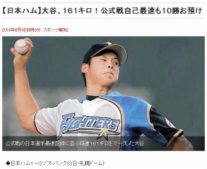 8/4スポーツ報知(大谷)