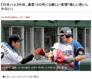 8/6スポーツ報知(中田)